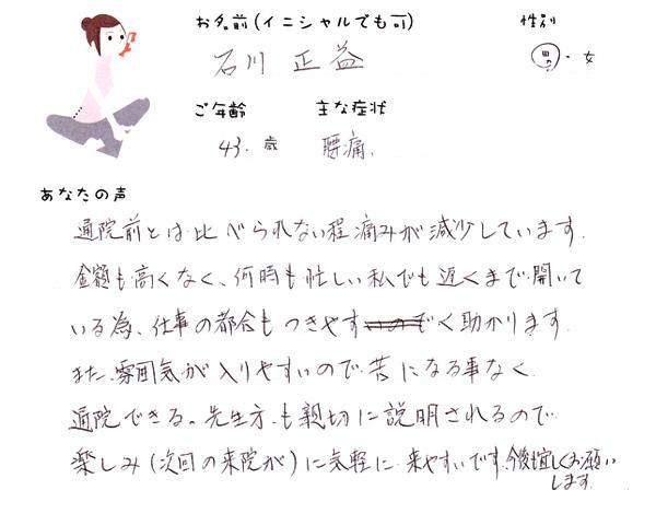 石川正益さん 43歳 男性