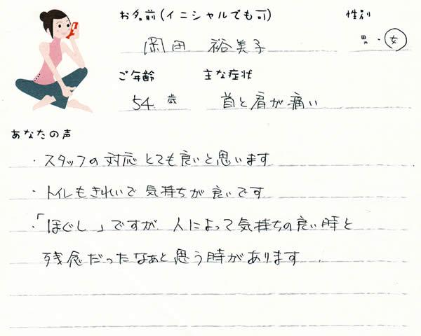 岡田 裕美子さん 54歳 女性