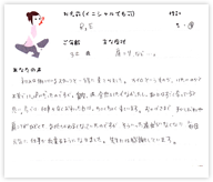 R.Eさん 32歳 女性