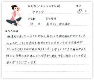 ヤマシタさん 33歳 男性