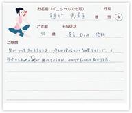 植竹恵美子さん 36歳 女性