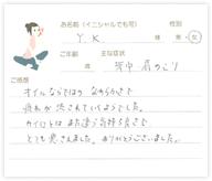 Y.Kさん --歳 女性