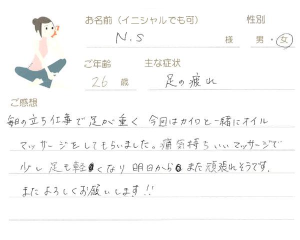 N.Sさん 26歳 女性